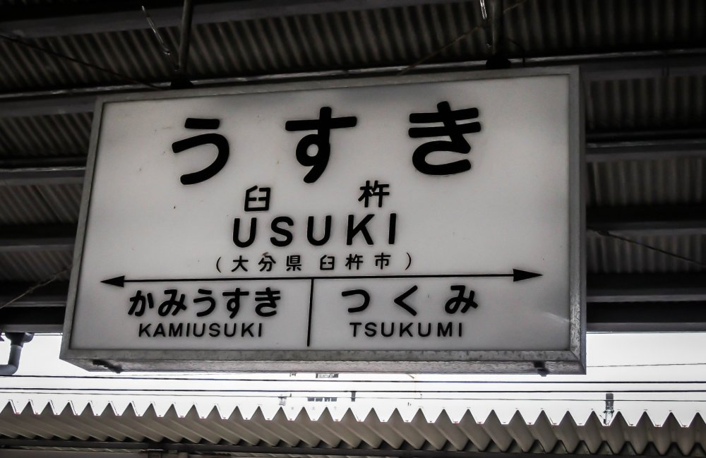 Located 40 kilometers south of Beppu City is the sleepy town of Utsuki