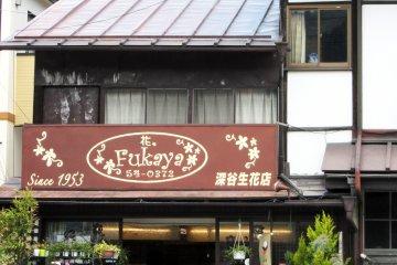 Ещё один цветочный магазин