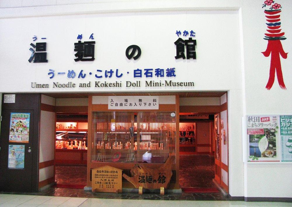 Музей расположен в здании станции JR Shiroishi-Zao