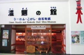 Le Mini Musée de la Poupée Kokeshi