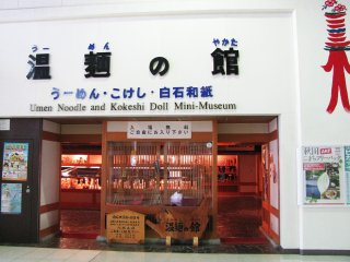 The museum is located right on the Shiroishi-Zao JR Station