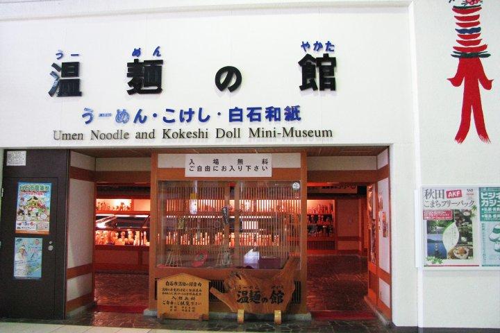Bảo tàng Búp bê Kokeshi