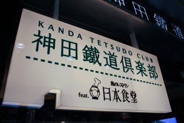 Outside Kanda Railway Club