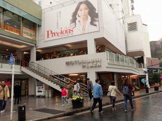 ถนนช้อปปิ้งโมะโตะมะชิ (Motomachi) ยังมี โมะโตะมะชิ พลาซ่า