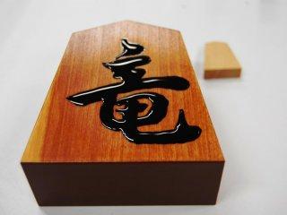 Quân cờ shogi mới sơn của tôi; sơn vẫn còn ướt - Thị trấn Tendo, quê hương của cờ shogi Nhật Bản