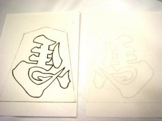 Ký tự 'mã' (ngựa) (uma) lật ngược, đại diện cho may mắn - Thị trấn Tendo, quê hương của cờ shogi Nhật Bản