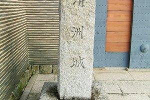 Kiyosu Castle memorial stone