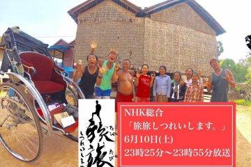 On NHK Japanese news
