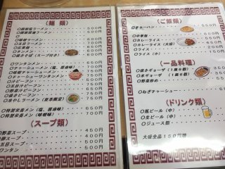 Sizeable menu with ramen, chahan and drinks