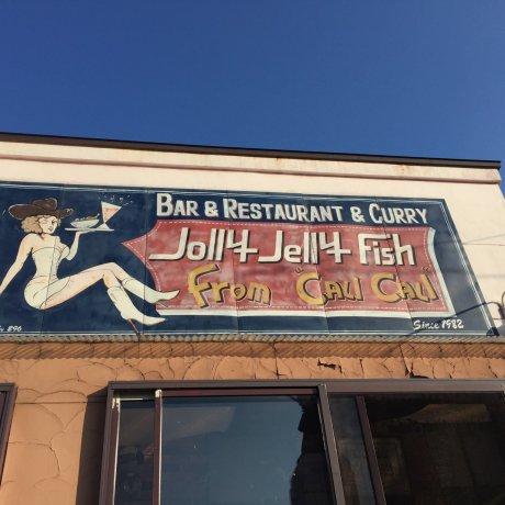 ร้าน Jolly Jelly Fish ในฮอกไกโด
