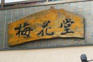 Sign above the small Baikadou shop.