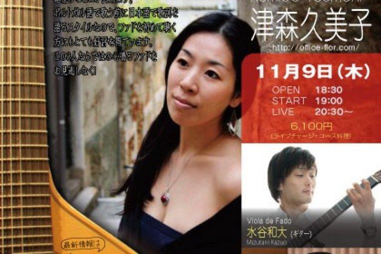 Fado Live - Kumiko Tsumori Em Yotsuya