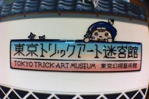 Tokyo Trick Art Museum