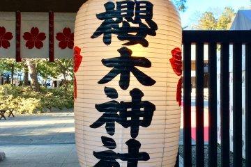 Фонарь у ворот храма Сакураги