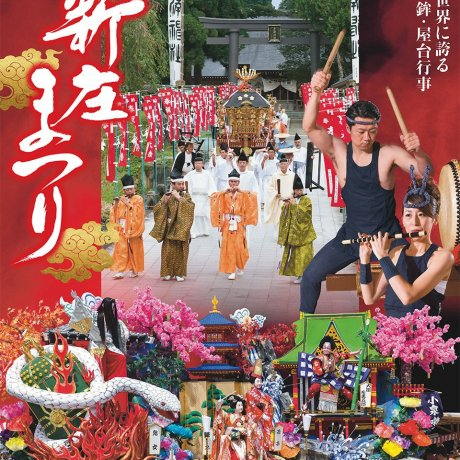 เทศกาล Shinjo Matsuri