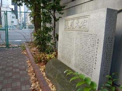 <p>玄武館遺跡的石碑</p>