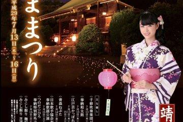เทศกาล Mitama Matsuri