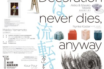 Decoration never dies, anyway exhibition poster
