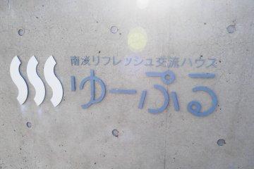 Yupuru Onsen