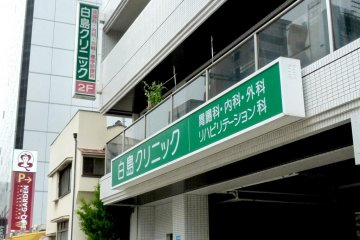Hakushima Clinic