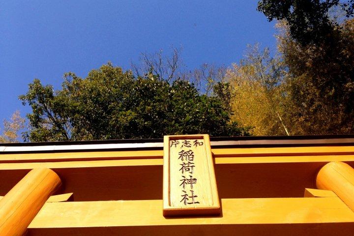Đền Katashiwa Inari