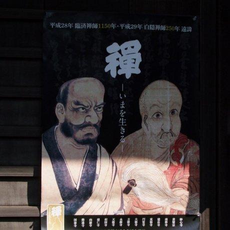 Đền Zuisen-ji, Kamakura – Ảnh