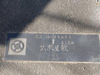 As casas samurai que estão restauradas localizam-se numa pequena rua a oeste do castelo, sendo a própria rua também o testemunho do estilo de artéria urbana do período Edo. Em cada uma das pontas da rua verá esta indicação no chão.