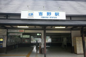 Станция Йосино