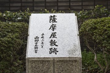 Stone Monument of the Satsuma Residence Site