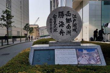 Saigo and Katsu Conference Site