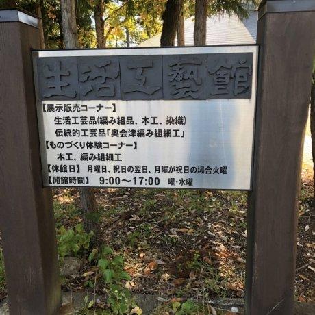 Nghề thủ công ở Oku-Aizu