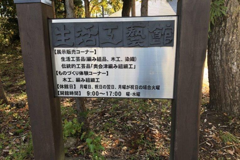 Crafts in Oku-Aizu