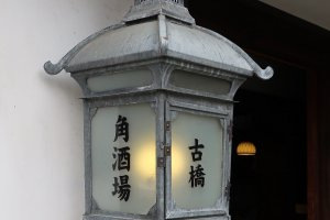 This lantern can be seen at different shops and establishments throughout this town. The one on the left is Kado-sakaba (corner brewery), while the one on the right reads Furuhashi.