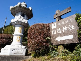 There's a sign at the entrance telling the visitor about the Engishiki listing