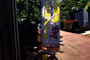 Teganuma waterside bike rental at Kashiwa Furusato Park