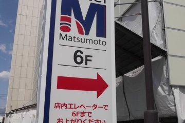 Follow these signs to find the entrance