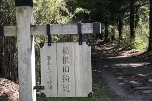 Entrance of The Old Hakone Highway