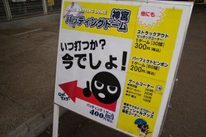 I always listen to what Japanese signs tell me to do