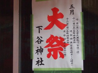 Shrine procession/festival notices are usually posted around shops near the shrine itself, so keep an eye out for them!