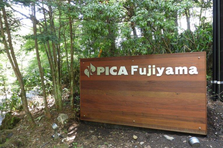 Le nouveau camping PICA Fujiyama