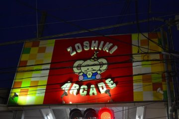 <p>The arcade name behind electricity cables</p>
