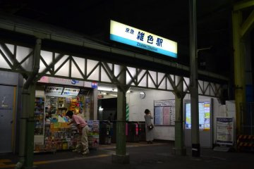 <p>Zoshiki Station makes this arcade very accessible.</p>