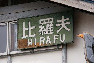 Hand-carved station sign