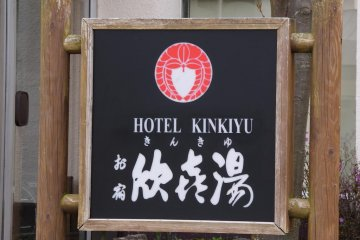 Kawayu Onsen's Kinkiyu Hotel