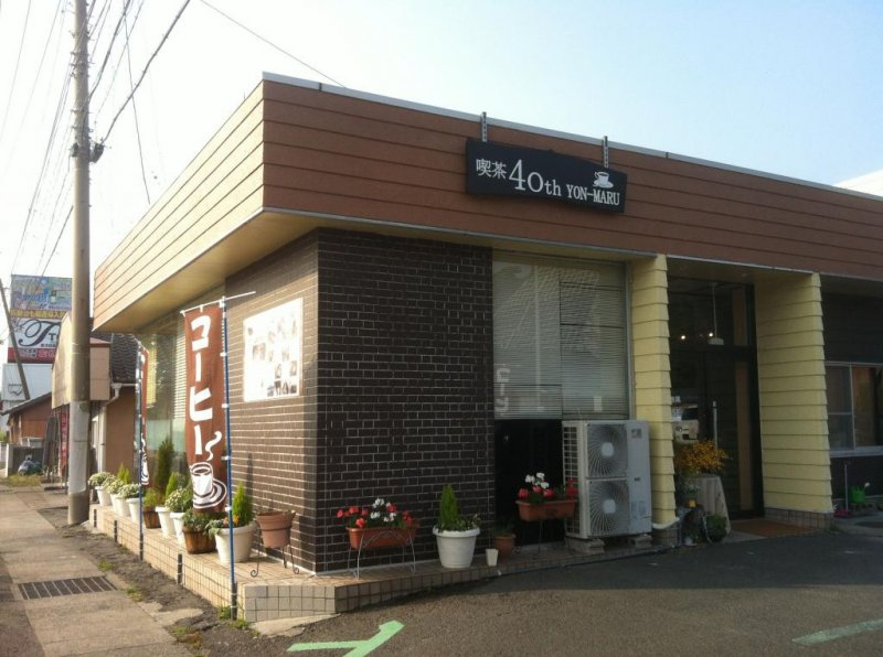 View of Yon Maru Cafe from outside