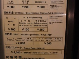 Thông tin về giá vé vào cổng của công viên được đặt bên ngoài và viết bằng cả tiếng Anh và tiếng Hàn.