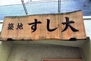 Entrance signage to Sushi Dai Bekkan