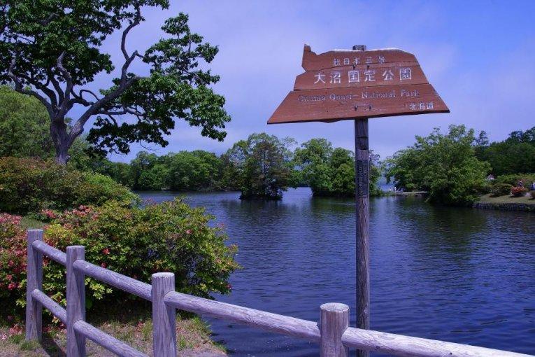 Le Parc Quasi National D'Onuma