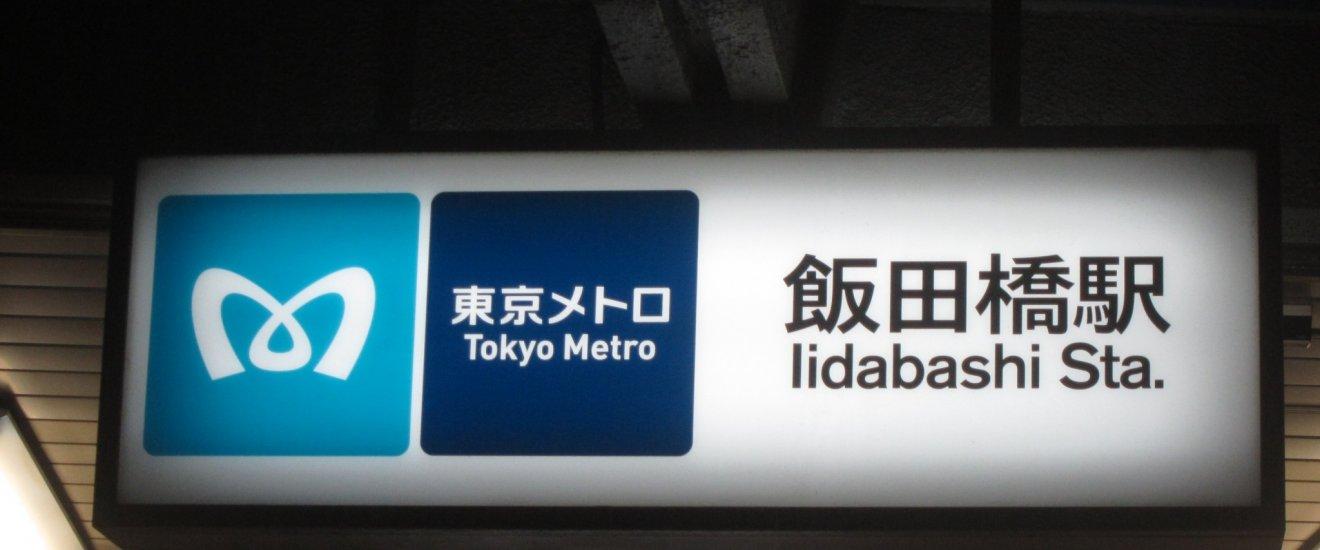 Tokyo Metro Station