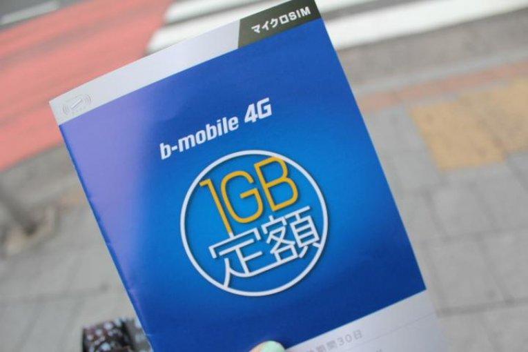 用你的手机在日本尽情享用3G网络吧